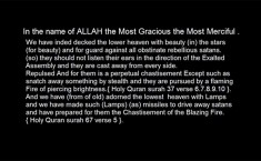 signs of ALLAH. shooting stars meteors